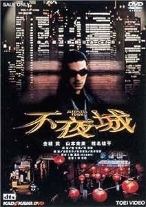 不夜城 [DVD]