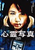 心霊写真呪撮[DVD]