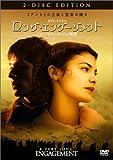 ロング・エンゲージメント 特別版[DVD]