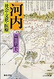 河内―社会・文化・医療 (上方文庫)