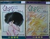 くおん・・・ 全2巻完結 (ジャンプスーパーコミックス) [マーケットプレイス コミックセット]
