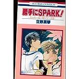 勝手にSPARK! (花とゆめCOMICS)