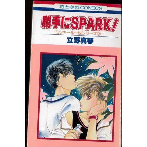 勝手にSPARK! (花とゆめCOMICS)の詳細を見る