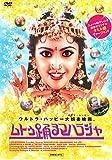 ムトゥ踊るマハラジャ [DVD]