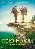 ロング・トレイル![DVD]