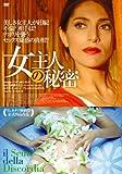 女主人の秘密[DVD]