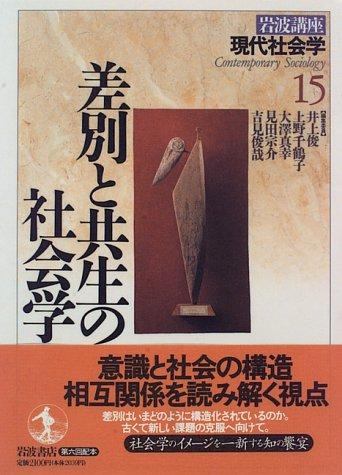 岩波講座 現代社会学〈15〉差別と共生の社会学の詳細を見る