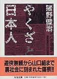 やくざと日本人 (ちくま文庫)