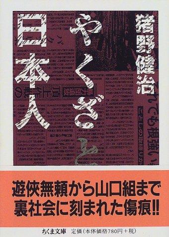 やくざと日本人 (ちくま文庫)の詳細を見る
