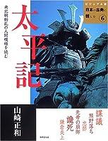 太平記―南北朝動乱の人間模様を読む (ビジュアル版 日本の古典に親しむ6)