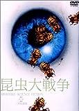 昆虫大戦争 [DVD]
