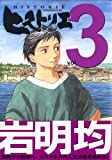 ヒストリエ(3) (アフタヌーンKC)