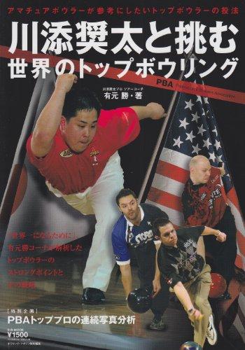川添奨太と挑む世界のトップPBAボウリング—アマチュアボウラーが参考にしたいトップボウラーの投 (B・B MOOK 852 スポーツシリーズ NO. 722)