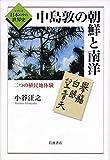中島敦の朝鮮と南洋: 二つの植民地体験 (シリーズ日本の中の世界史) 画像