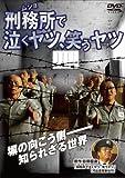 刑務所で泣くヤツ、笑うヤツ[DVD]