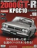 週刊NISSANスカイライン2000GT-R KPGC10(108) 2017年 6/28 号 [雑誌]