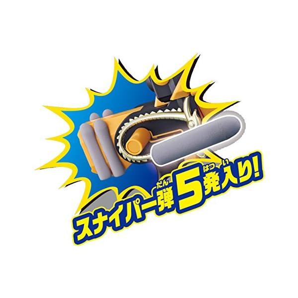 妖怪ウォッチ トレジャーギア03 DX妖怪スナイパーの紹介画像2