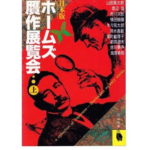 日本版 ホームズ贋作展覧会〈上〉 (河出文庫)の詳細を見る