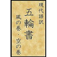 現代語訳 五輪書 風の巻・空の巻 (現代語訳文庫)
