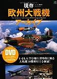 現存欧州大戦機アーカイブ (エイムック 2345)