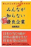 講談社 田宮 寛之 新しいニッポンの業界地図 みんなが知らない超優良企業 (講談社+α新書)の画像