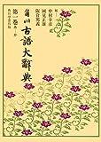 角川古語大辞典 第一巻 (あ~か)【プリントオンデマンド版】