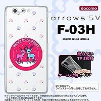 F03H スマホケース ARROWS SV F-03H カバー アローズ SV トナカイワッペン ピンク nk-f03h-tp621