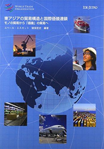 東アジアの貿易構造と国際価値連鎖―モノの貿易から「価値」の貿易へ