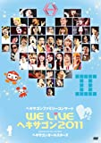 WE LIVE ヘキサゴン 2011 [DVD]