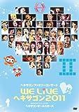 ヘキサゴンファミリーコンサート WE LiVE HEXAGON 2011