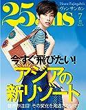 25ans (ヴァンサンカン) 2019年7月号 (2019-05-28) [雑誌] 画像