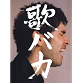 Ken Hirai 10th Anniversary Complete Single Collection '95-'05 歌バカ (初回生産限定盤)(DVD付)