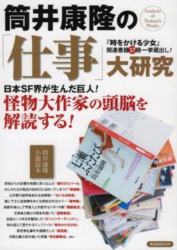 筒井康隆の「仕事」大研究 (洋泉社MOOK)の詳細を見る