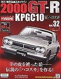 週刊NISSANスカイライン2000GT-R KPGC10(32) 2016年 1/13 号 [雑誌]