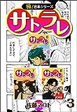 【極!合本シリーズ】 サトラレ3巻