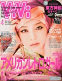 ViVi ( ヴィヴィ ) 2010年 04月号 [雑誌]