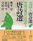 中国古典百言百話(5)唐詩選 (中国古典百言百話 5)