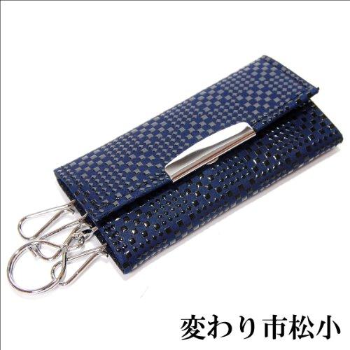 印傳屋 印伝 メンズ レディース キーケース(キーホルダー) 4702 紺×黒 日本製 和柄 (変わり市松小)