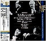 尾高賞受賞作品5~三善晃:オーケストラと童声合唱のための「響紋」
