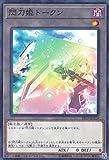 遊戯王 / 閃刀姫トークン(ノーマル) / 18TP-JP216 / トーナメントパック2018 Vol.2