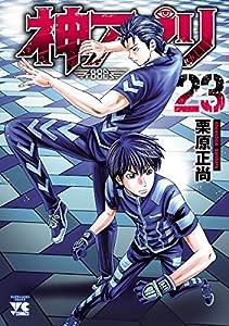 神アプリ 23 (ヤングチャンピオン・コミックス)