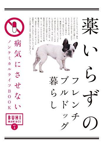 BUHI MANIACS vol.3  薬いらずのフレンチブルドッグ暮らし