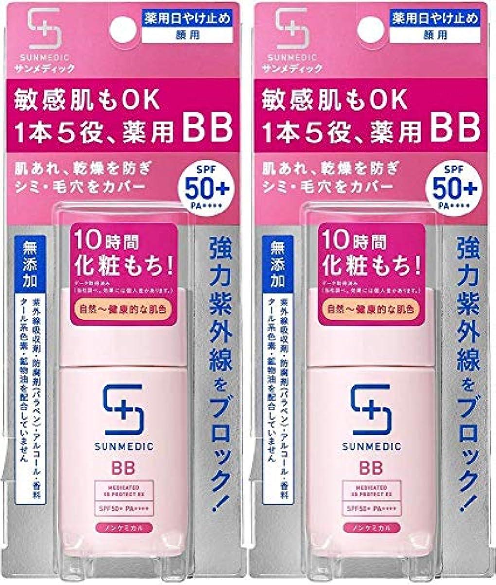 ワードローブスペシャリストブランド名【2個セット】サンメディックUV 薬用BBプロテクトEX ナチュラル 30ml (医薬部外品)