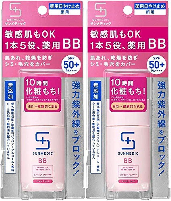 首登る楽しませる【2個セット】サンメディックUV 薬用BBプロテクトEX ナチュラル 30ml (医薬部外品)