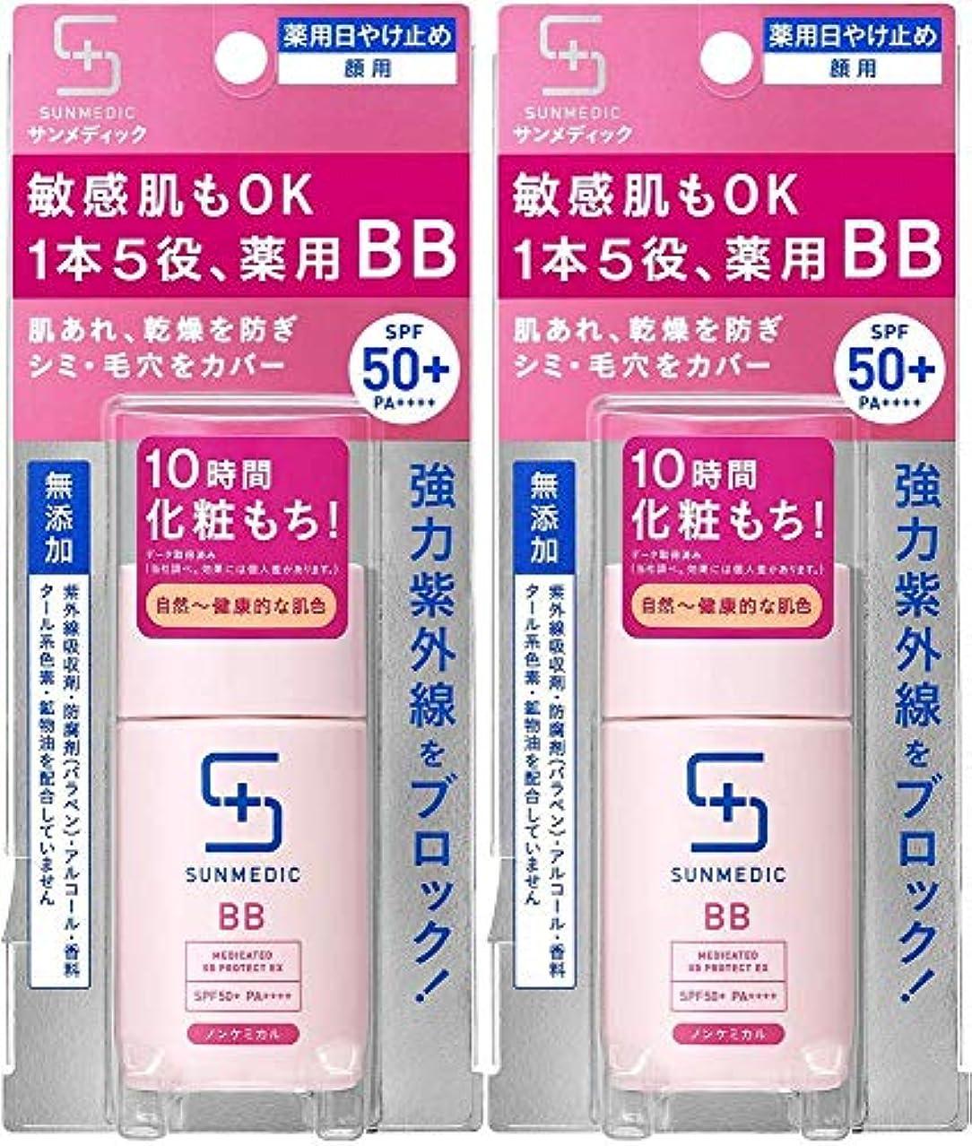 梨開拓者名誉【2個セット】サンメディックUV 薬用BBプロテクトEX ナチュラル 30ml (医薬部外品)