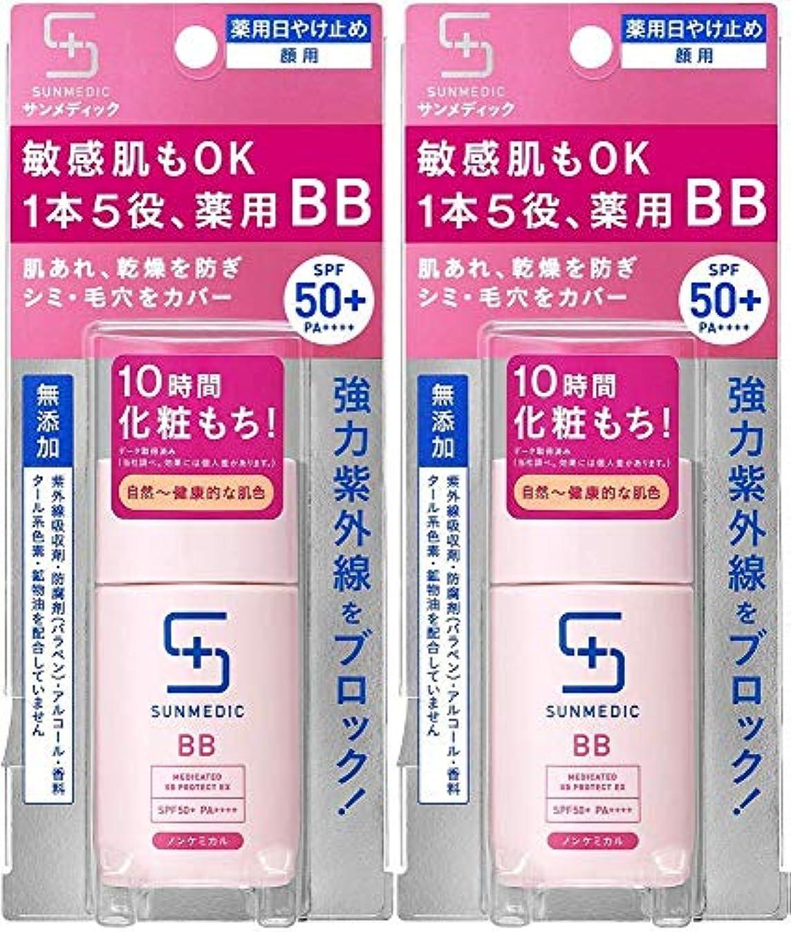 忍耐シビック上昇【2個セット】サンメディックUV 薬用BBプロテクトEX ナチュラル 30ml (医薬部外品)
