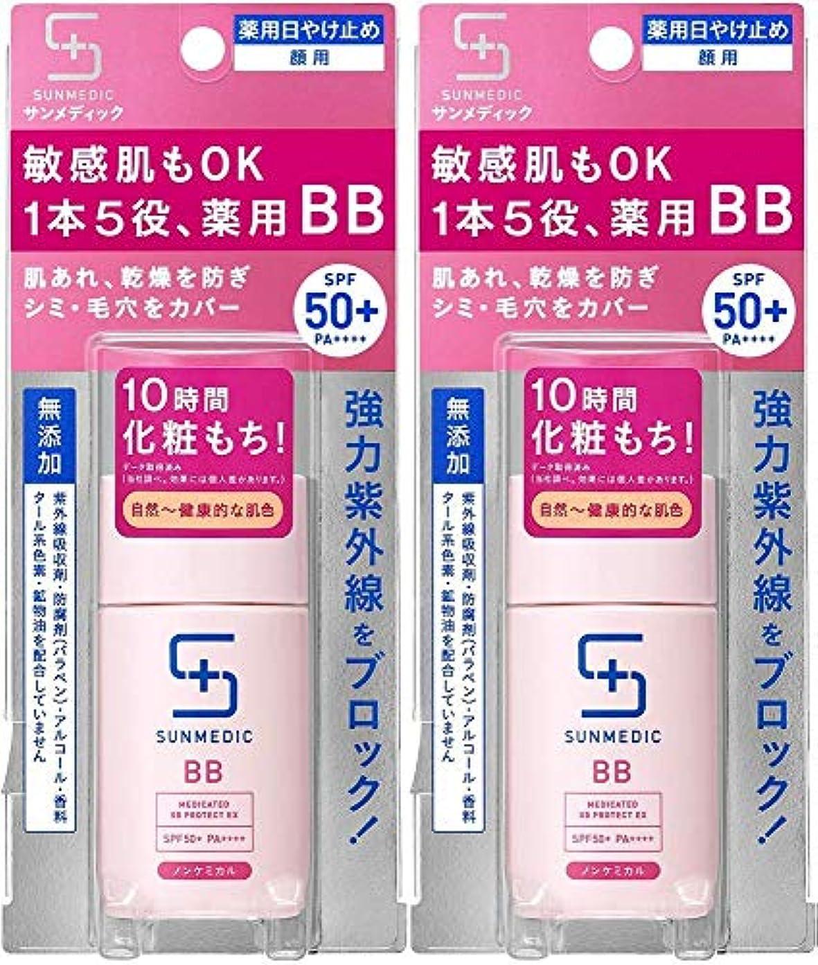 クレデンシャルビバあなたは【2個セット】サンメディックUV 薬用BBプロテクトEX ナチュラル 30ml (医薬部外品)