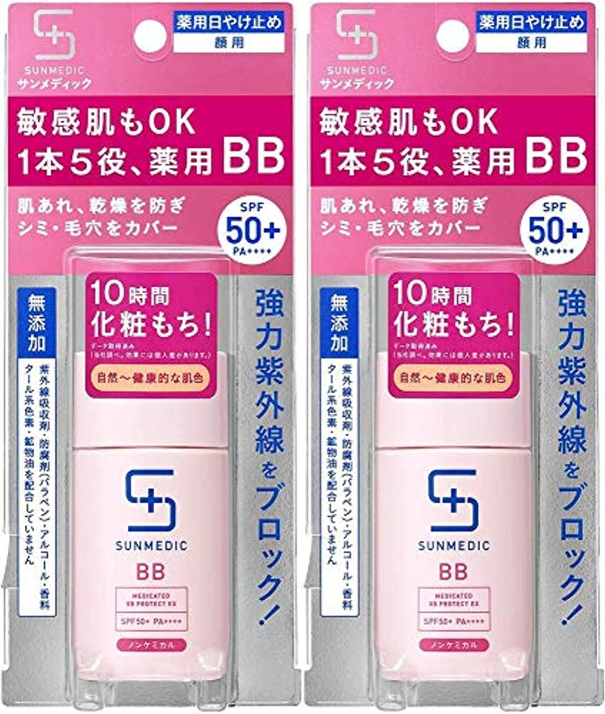 制限されたメディックポール【2個セット】サンメディックUV 薬用BBプロテクトEX ナチュラル 30ml (医薬部外品)