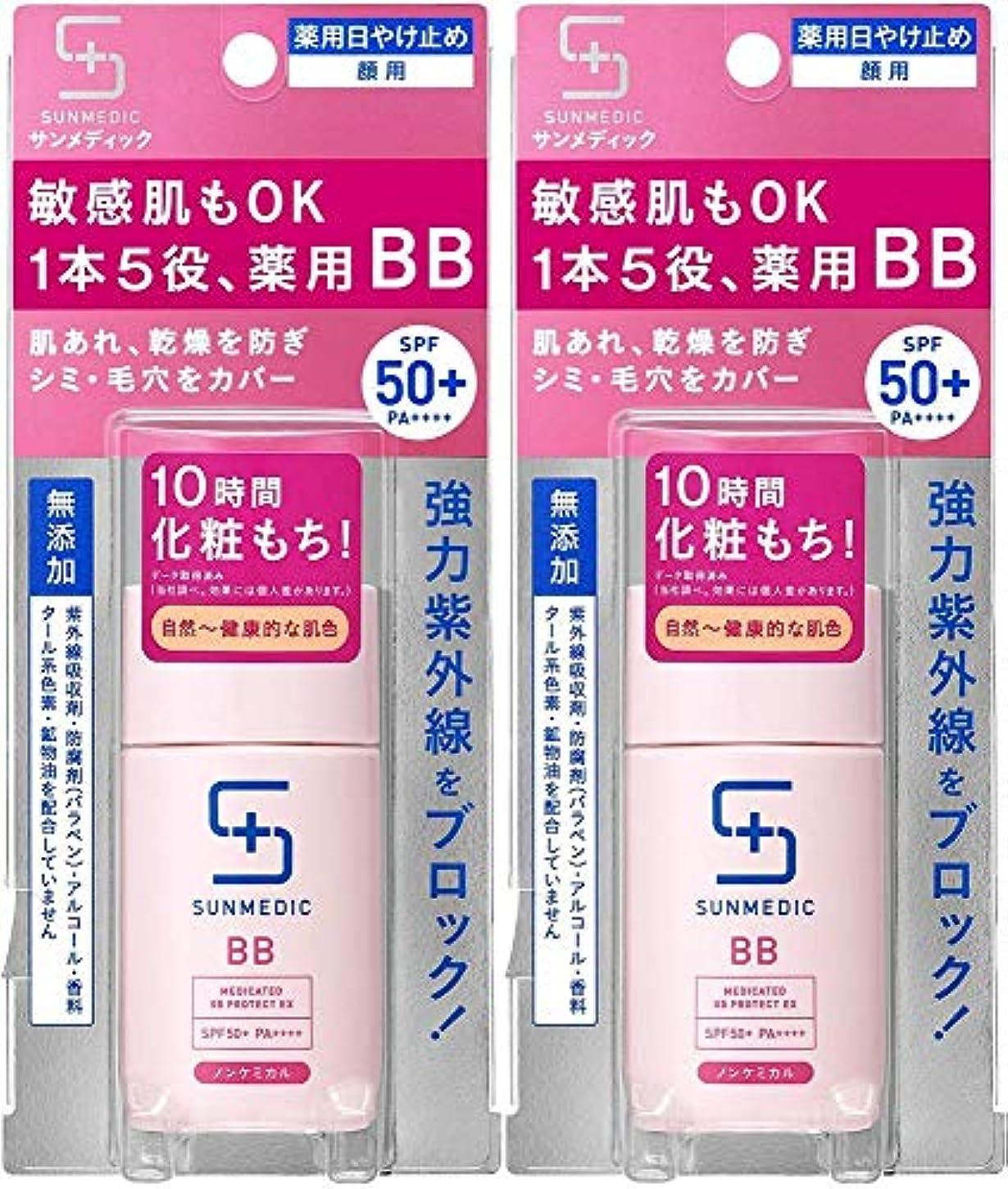 欠席カール意味のある【2個セット】サンメディックUV 薬用BBプロテクトEX ナチュラル 30ml (医薬部外品)