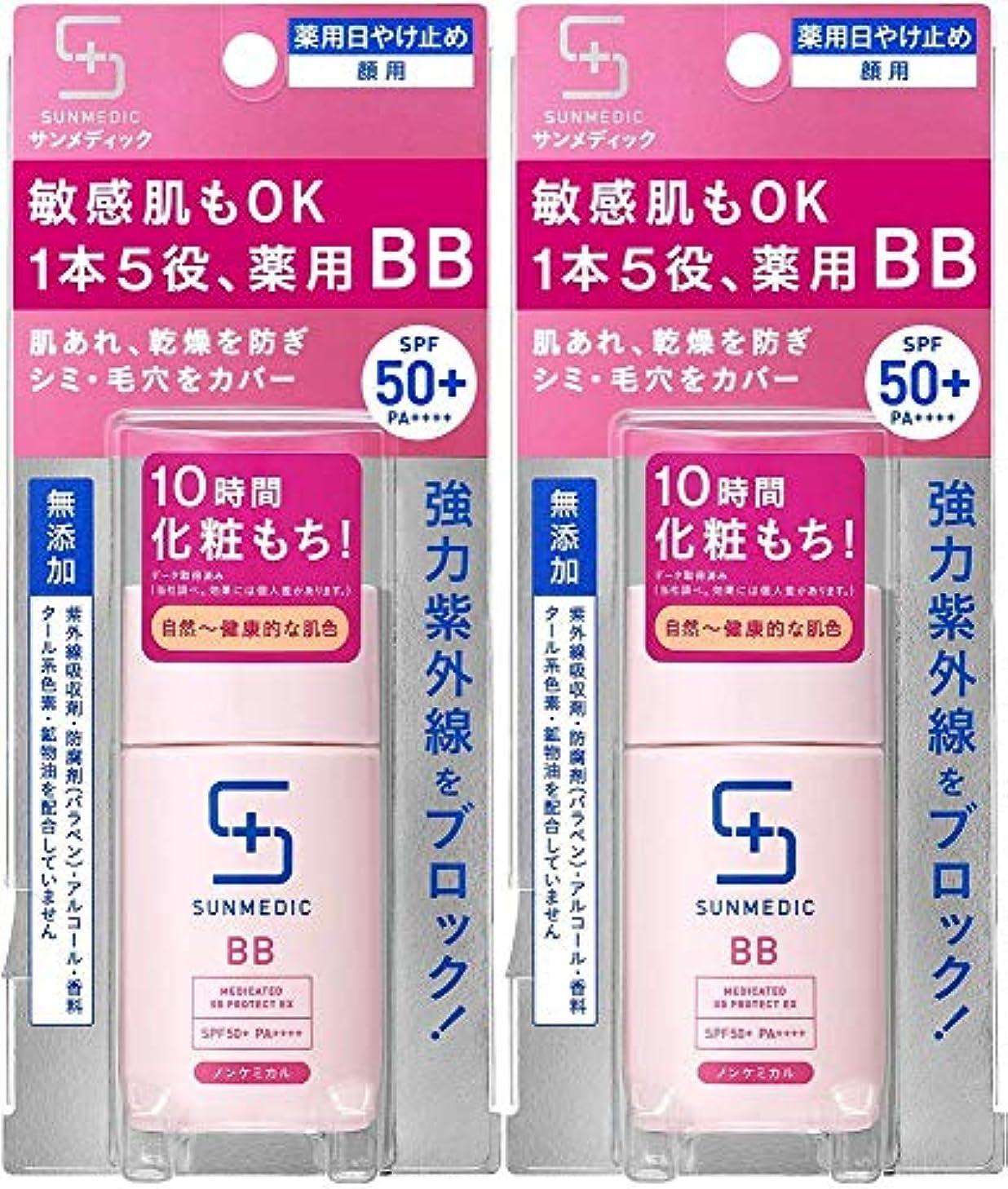 ショートカットマイルド医薬品【2個セット】サンメディックUV 薬用BBプロテクトEX ナチュラル 30ml (医薬部外品)